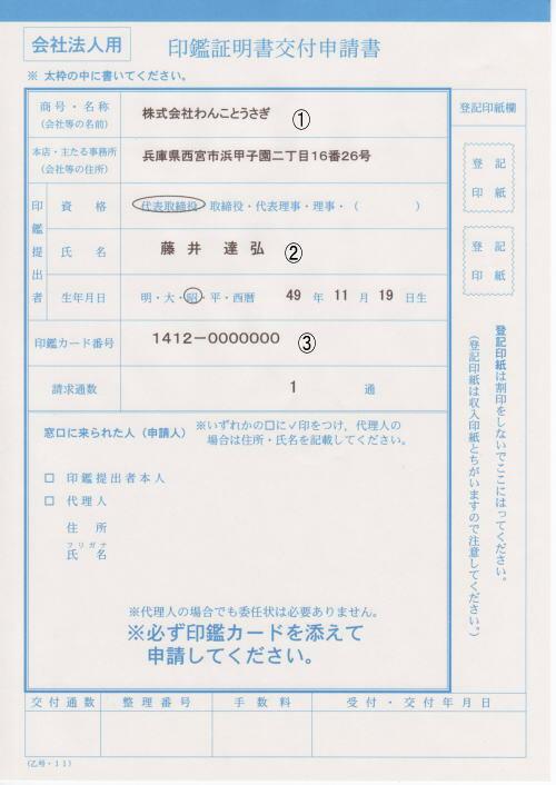 会社設立書類(印鑑証明書交付申請書) 商号及び本店所在地住所を正確に記入します。 「代表取締役」
